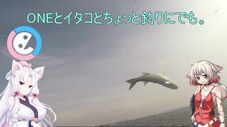 【かもめ大橋】ONEとイタコとちょっと釣りにでも。5回目【VOICeVIフィッシング】