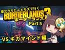 【Borderlands3】東北きりたんとモズで行くボーダーランズ3 Part5【VOICEROID実況】