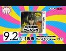 メイド イン カイジ ゴージャス cm【悪魔的ゲーム…!】