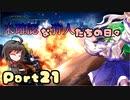 【MHW】未確認な狩人たちの日々Part21【ゆっくり実況】