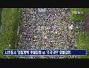 瑞草洞でローソク集会「曺国支持」vs「曺国糾弾」対抗集会が同時に開催