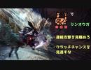 【MHWI 狩猟笛】草カリピストのソロハント:IB ジンオウガ
