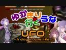 ゆかきり+ウナが行くUFO-a day in the life-