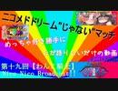 ニコメドDJMの作品を語りたいその19【Nico Nico Broadcast!!】
