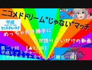 ニコメドDJMの作品を語りたいその20【平成ヒットチャート!【平成を生きた全ての人に贈る一曲】】