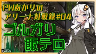 PWあかりのアリーナ対戦録#04【MTGA】