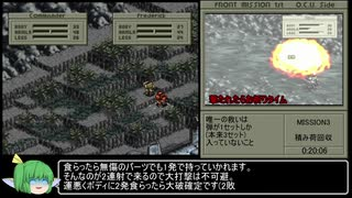 PS版フロントミッション1ST OCU編RTA 7時間3分22秒 Part2/??