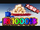【バカゲー】敵1000体VS大量地雷!!掛け合わせたらこの世の終わりみたいな大爆発が起きた【Fun With Ragdolls】