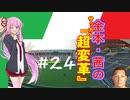 【FM2019】金本・茜のサッカー『超変革』#24