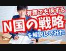【書類送検】有罪でもN国が得する理由〜立花さんの今後の戦略を勝手に解説