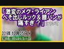 『激変のメグ・ライアンへそ出しルック&腰パンが痛すぎ?』についてetc【日記的動画(2019年10月05日分)】[ 188/365 ]