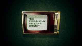 第6回Final Fantasy RTA 駅伝対決 開催告
