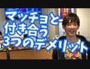 【筋トレ】マッチョと付き合う3つのデメリット