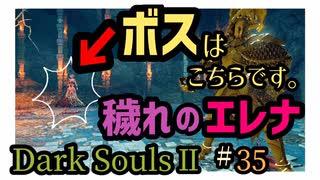 【ダークソウル2】くっそ強くて楽しい神ボス!エレナたん(´Д`)ハァハァ【初見実況プレイ#35】