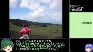 【RTA】三原山01:38:26 /大島オペレーション④