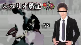 【ポケモンUSM】ルカリオ戦記 縁の輪編【