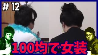 ポンコツたちの100円ショップ女装