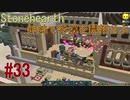 【Stonehearth】 姉妹で砂漠を開拓せよ #33:終 【VOICEROID 琴葉茜・葵実況プレイ 】