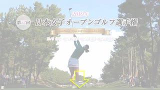 [FINAL]***日本女子オープンゴルフ選手権 2019 生中継