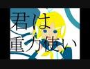 【鏡音リン】君は重力使い【10/10】