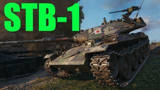【WoT:STB-1】ゆっくり実況でおくる戦車戦Part616 byアラモンド