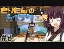 【Minecraft】きりたんのハイテク工房 #2【VOICEROID実況】