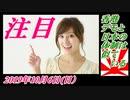 5-A 桜井誠、オレンジラジオ カルタゴ≒日本 ~菜々子の独り言 2019年10月4日(金)