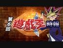 【FGOアーケード】第6回遊戯王時報【ゆっくりボイス実況】