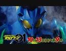 ホモと見る仮面ライダーゼロワン次回予告EP7.zero-one