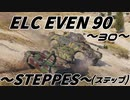 【WoT:ELC EVEN 90】 這いよるG30  帰ってきた変態編隊-田植え娘さんとの共闘記-<ステップ>