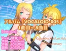 アルバム 『VOCALOID-005』 1曲目~8曲目
