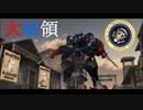 【METAL WOLF CHAOS XD】葵ちゃんのアーマード大統領 Part.5【琴葉姉妹実況プレイ】