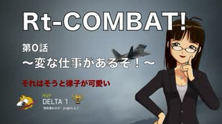 Rt-COMBAT! 第0戦目 /第十次ウソm@s祭り