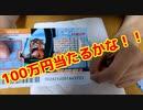ワンピーススクラッチで100万円チャレンジ!