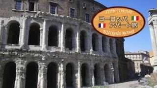 【ゆっくり】ヨーロッパ・アパート旅 part26 ローマ探訪開始
