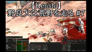 【Kenshi】野良犬は荒野を走る #7