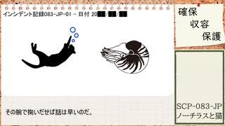 【ゆっくりSCP】SCP-083-JP - ノーチラスと猫