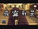 【ゆっくり実況】ゆっくりMAN#6【Hitman】