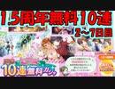 【シャニマス】クレイジーな1.5周年10連無料ガチャ!!【2~7日目】
