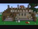 【Minecraft】エララさんのMODまみれ生活_#02