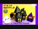 【折り紙】ハロウィン立体 おばけ屋敷(ホーンテッドハウス)