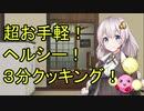 【病気治したい!】紲星あかりの3分クッキング!【鶏ひき肉か...