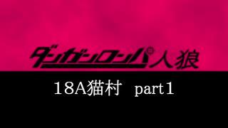 【18A猫part1】ダンガンロンパ人狼 【リプレイ】