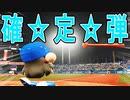 【パワプロ2018】#90 好守連発!打撃好調!!【最弱二刀流マイライフ・ゆっくり実況】