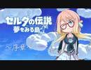 【桜乃そら】ゼルダの伝説 夢をみる島 ~序章~【VOICEROID実況】