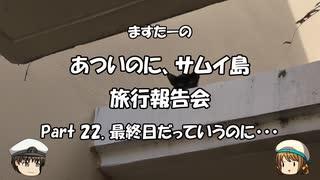 あついのに、サムイ島 旅行報告会 Part. 22