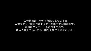 お燐とジェガンが話す【汝は人狼なりや?】新規リプレイ動画シリーズ コンセプト説明動画