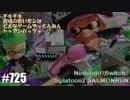 082 ゲームプレイ動画 #725 「スプラトゥーン2 サーモンラン」