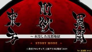 【ネタバレ注意】東方剛欲異聞 ストーリーモード β版