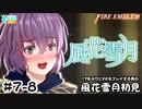 【ファイアーエムブレム 風花雪月(金鹿・ハード・クラシック)】17年ぶりにFEを初見プレイ part48